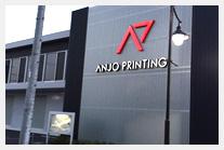安城印刷株式会社 社屋